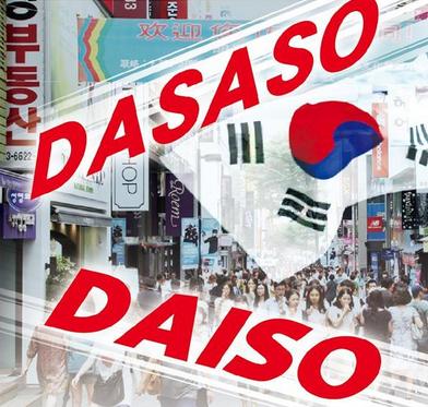 DAISOとDASASO.PNG