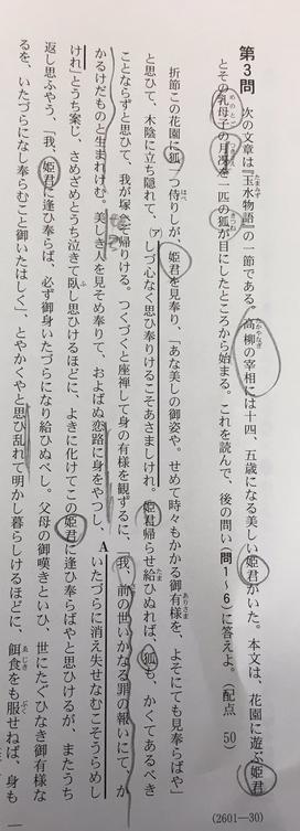 センター国語「玉水物語」.PNG