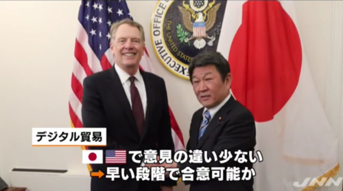 ライトハイザーと茂木・デジタル貿易.PNG