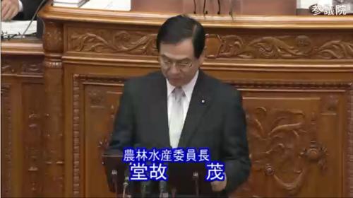 堂故茂(農林水産委員長)・国有林野.PNG