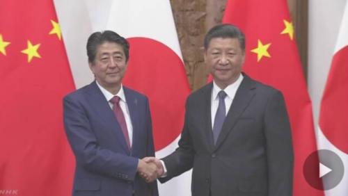 安倍晋三と習近平・首脳会談.PNG