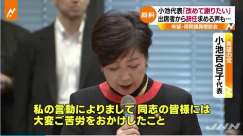 小池百合子・お詫び.PNG