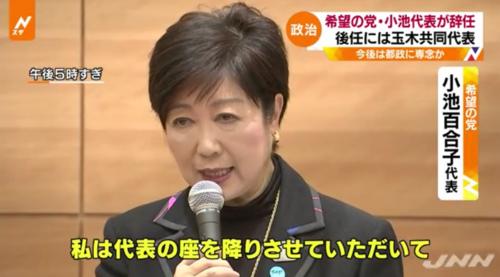 小池百合子・代表辞任.PNG