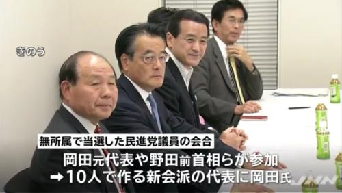 岡田新党へ.PNG