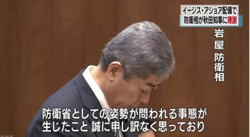 岩屋毅・秋田にお詫び.PNG