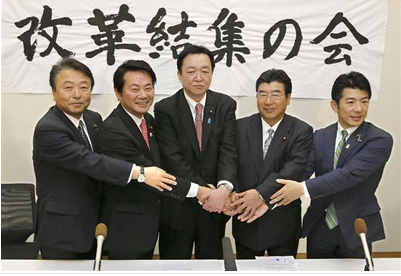 改革結集の会.PNG