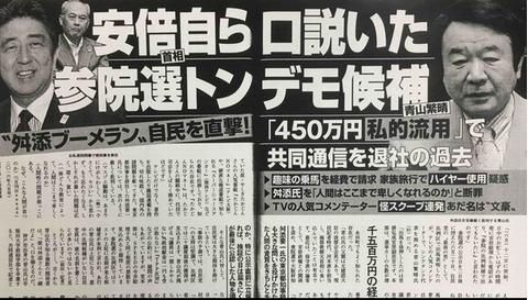 文春・政権批判2.PNG