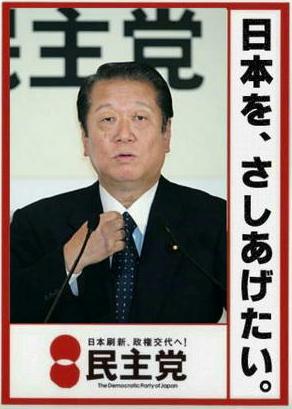 日本を差し上げたい 小沢.PNG