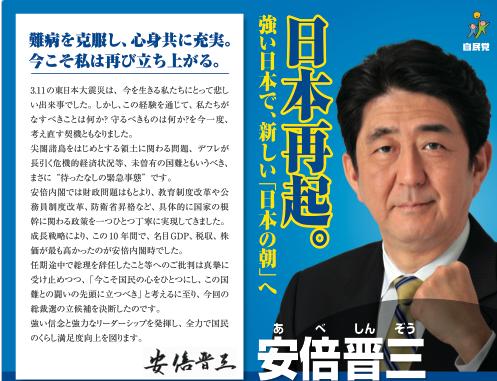 日本再起・安倍晋三.PNG