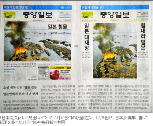 日本沈没と韓国.PNG