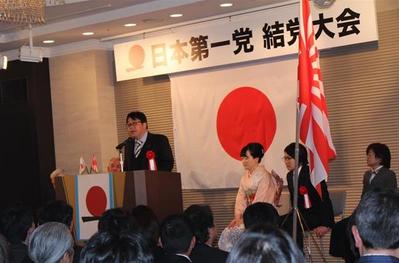 日本第一党・結党.PNG