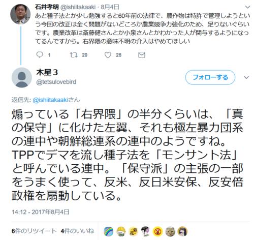 木星3ツイート・安倍信者.PNG