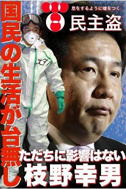 枝野幸男.PNG