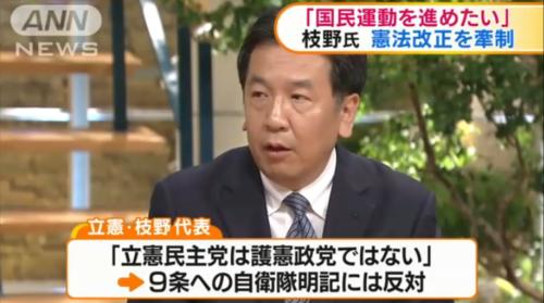 枝野幸男・立憲民主党は護憲ではない.PNG