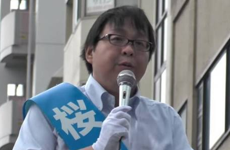 桜井誠・日本第一党.PNG