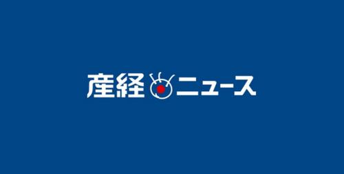 産経ニュース.PNG