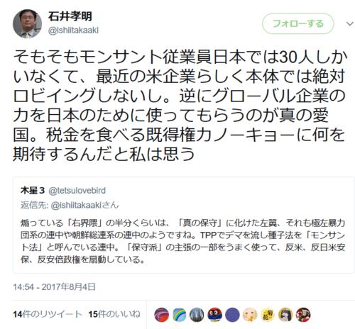 石井孝明ツイート・モンサント.PNG