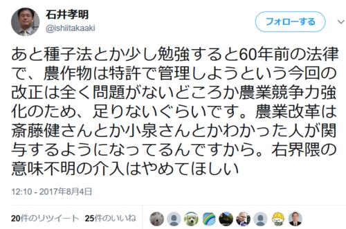 石井孝明ツイート・種子法.PNG