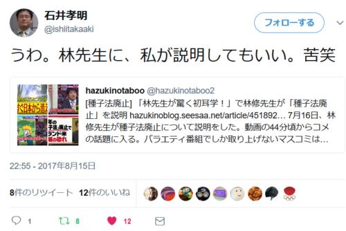石井孝明・林先生に質問してもいい.PNG