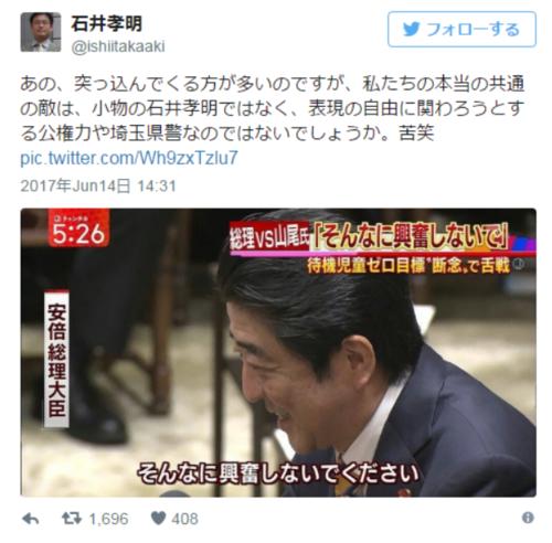 石井孝明・違法DL弁明1.PNG