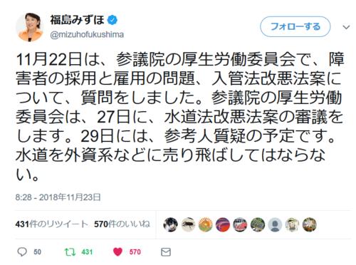 福島瑞穂ツイート・水道法改正案.PNG
