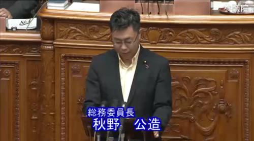 秋野公造(総務委員長)・放送法.PNG