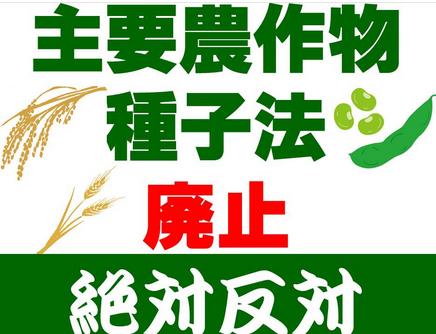 種子法廃止反対.PNG