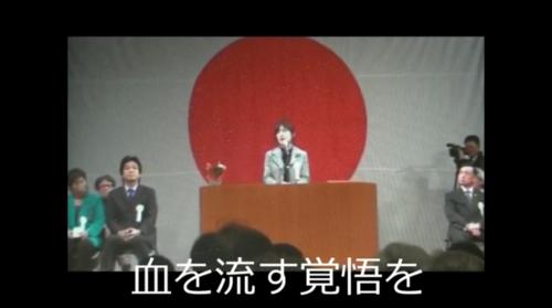稲田朋美・血を流す覚悟を.PNG