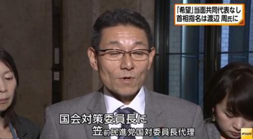 笠浩史・希望の党.PNG