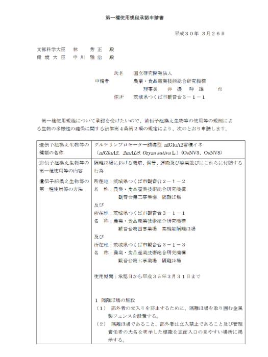 第一種使用規程承認申請書・1.PNG