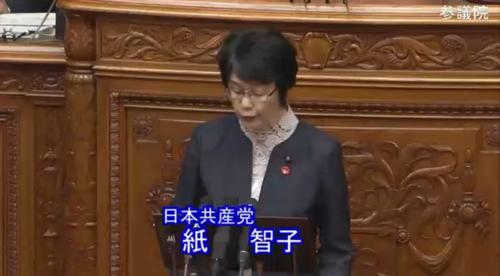 紙智子・国有林野・反対討論・本会議.PNG