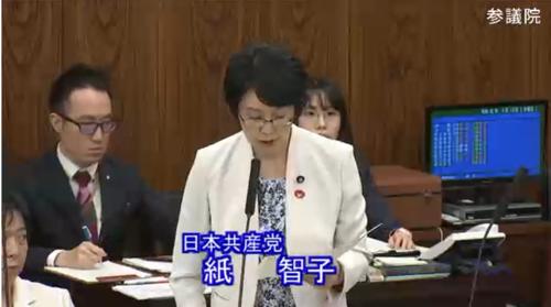 紙智子・農地バンク法案・反対討論.PNG