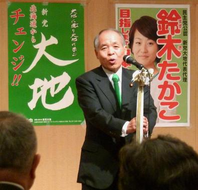 鈴木宗男.PNG