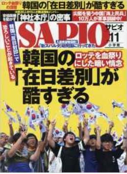 SAPIO・韓国の「在日差別」が酷すぎる.PNG