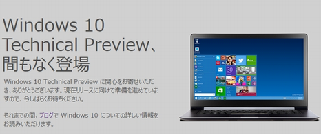 Technical Previewは10月1日(現地時間)リリース.PNG