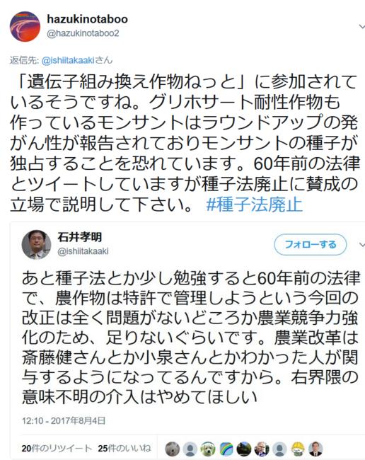 hazukinotaboo2ツイート・石井孝明.PNG