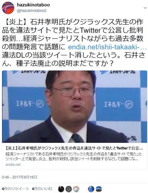 hazukinotaboo2・クジラックス先生.PNG