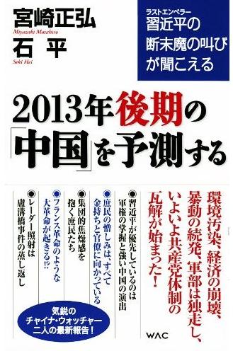 2013年後期の「中国」を予測する・宮崎正弘&石平.PNG