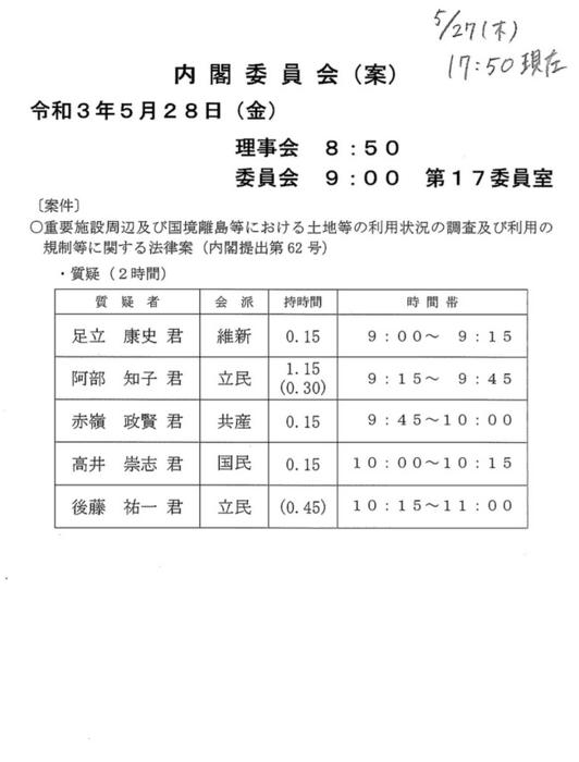 5月28日衆院内閣委員会.PNG