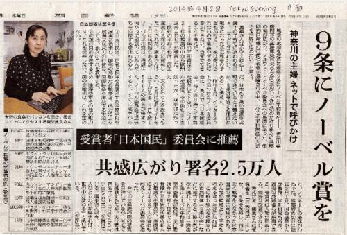 9条にノーベル賞を・朝日新聞.PNG