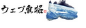 ACTAウェブ魚拓.PNG