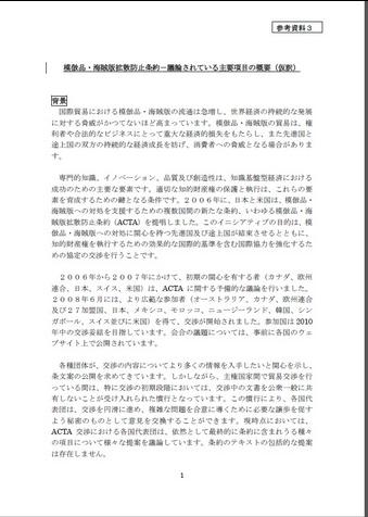 ACTA参考資料1.PNG