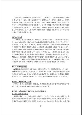 ACTA参考資料2.PNG
