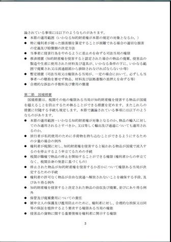 ACTA参考資料3.PNG