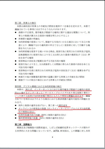 ACTA参考資料4.PNG