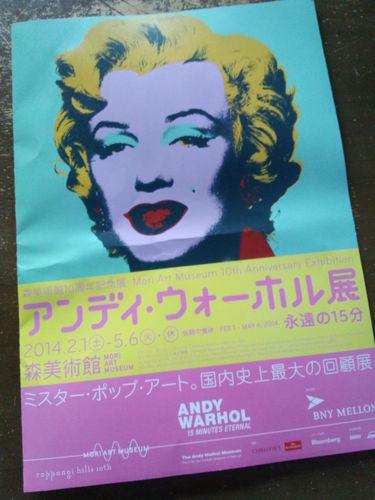 Andy Warhol マリリン・モンロー.jpg