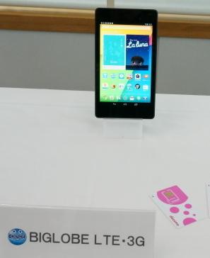BIGLOBE LTE・3G.PNG