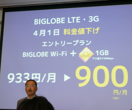 BIGLOBE LTE・3Gのエントリープラン.PNG