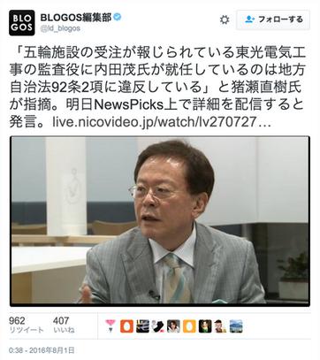 BLOGOS編集部ツイート.PNG