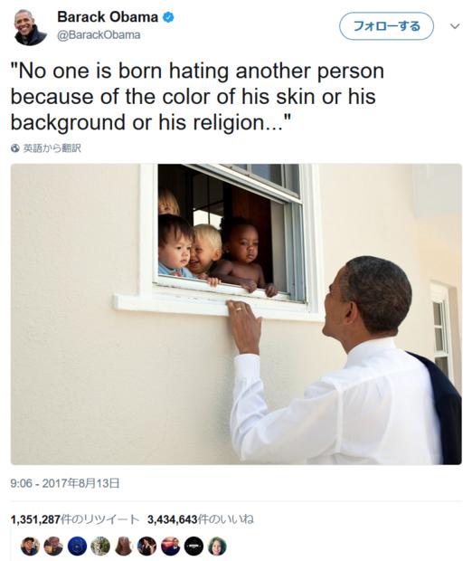 Barack Obama ツイート・マンデラ.PNG